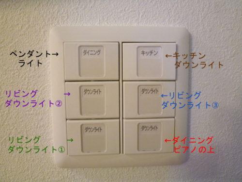 照明スイッチ(ダイニング)