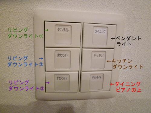 照明スイッチ(リビング)