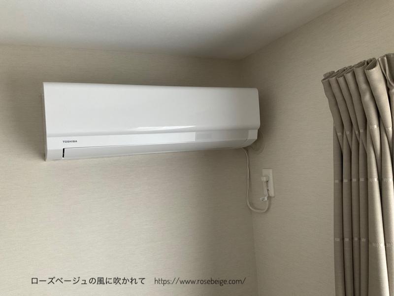寝室にエアコンがついた!